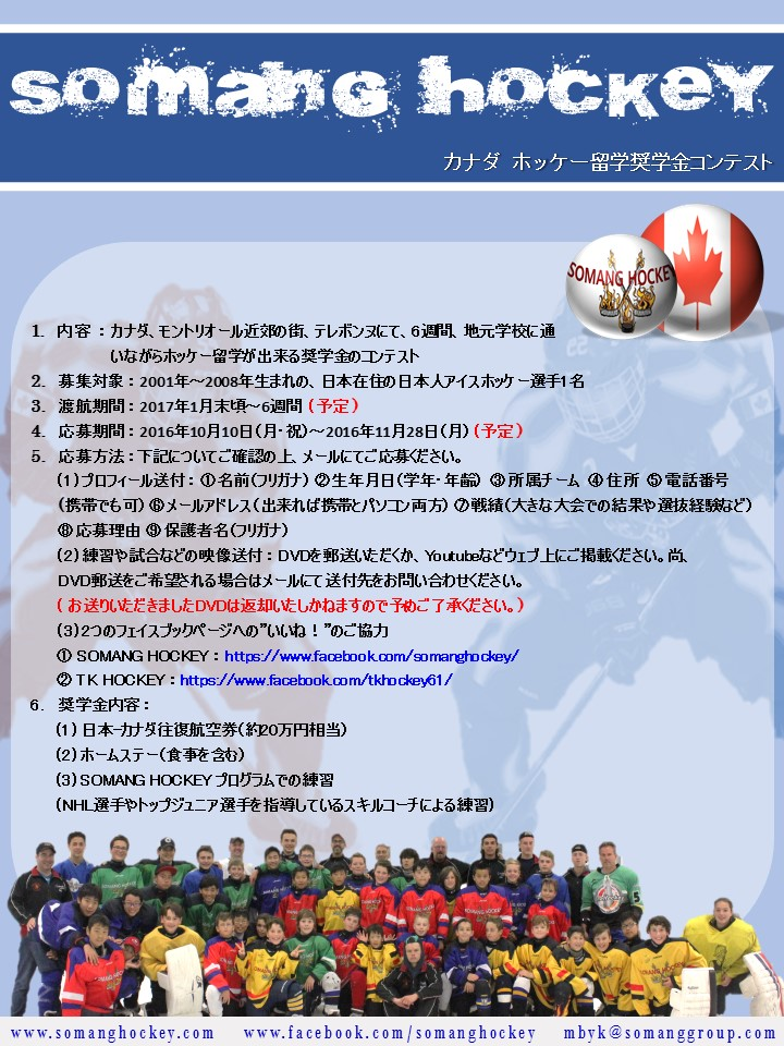 somang-hockey-contest-japan-1