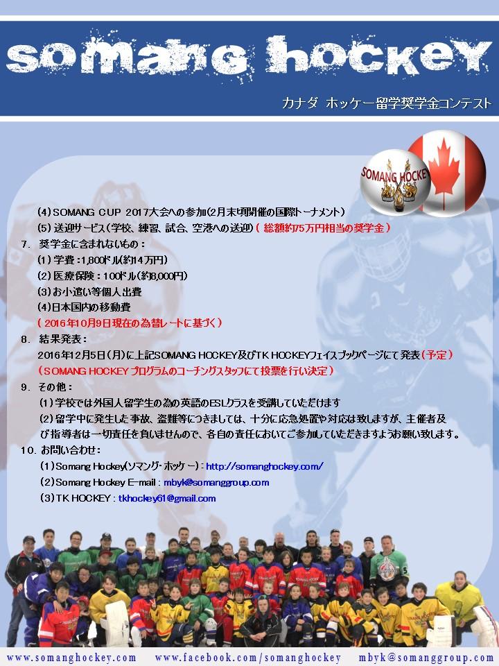 somang-hockey-contest-japan-2