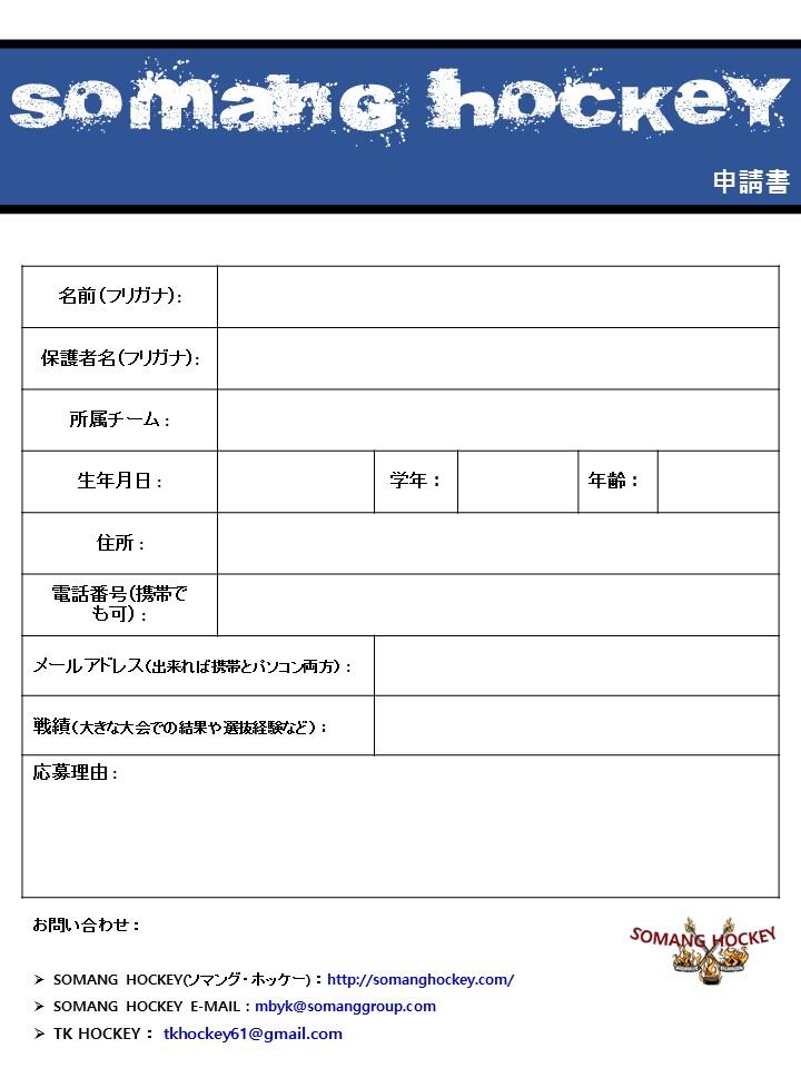 somang-hockey-contest-japan-3