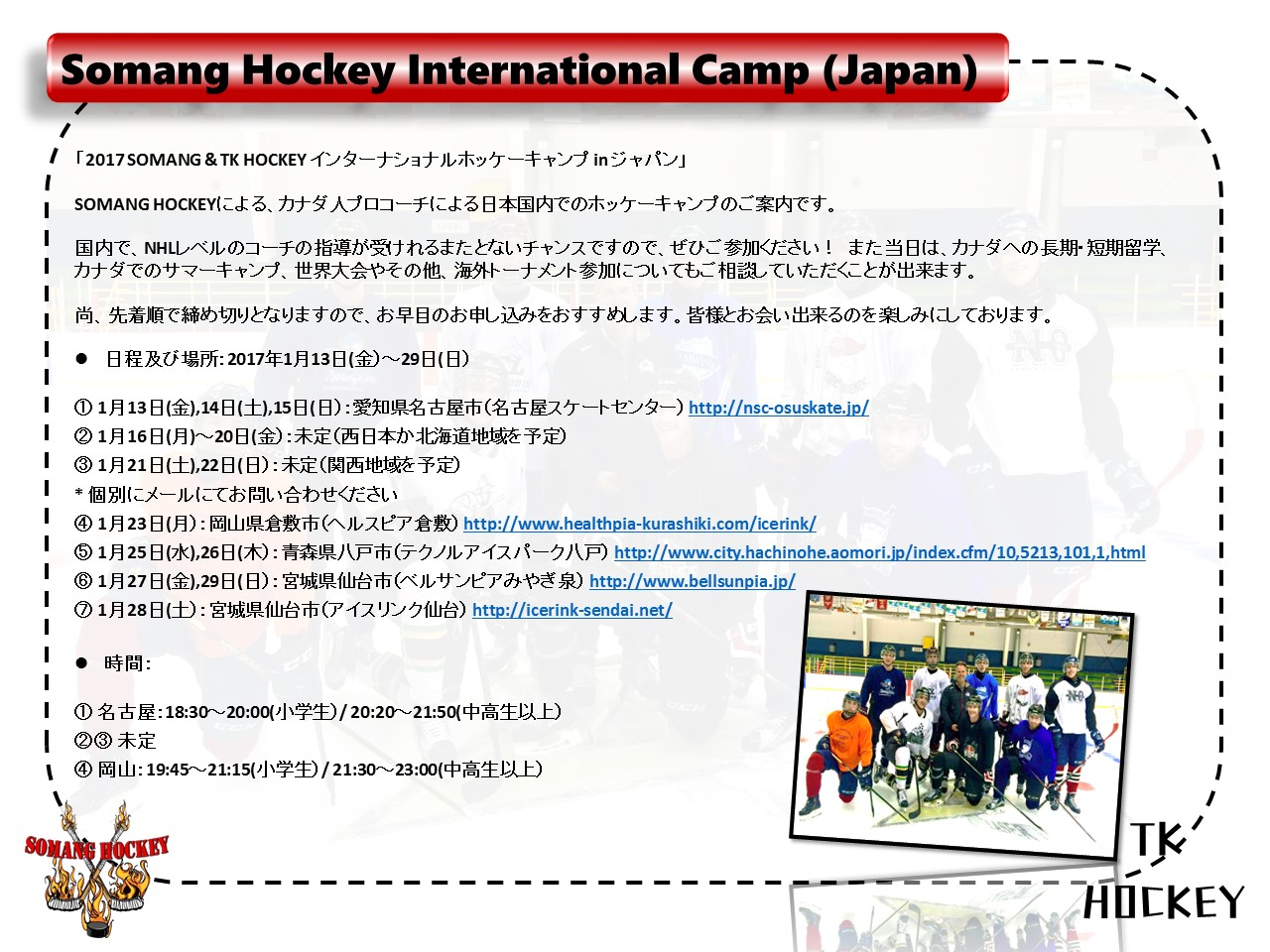 somang-tk-hockey-1