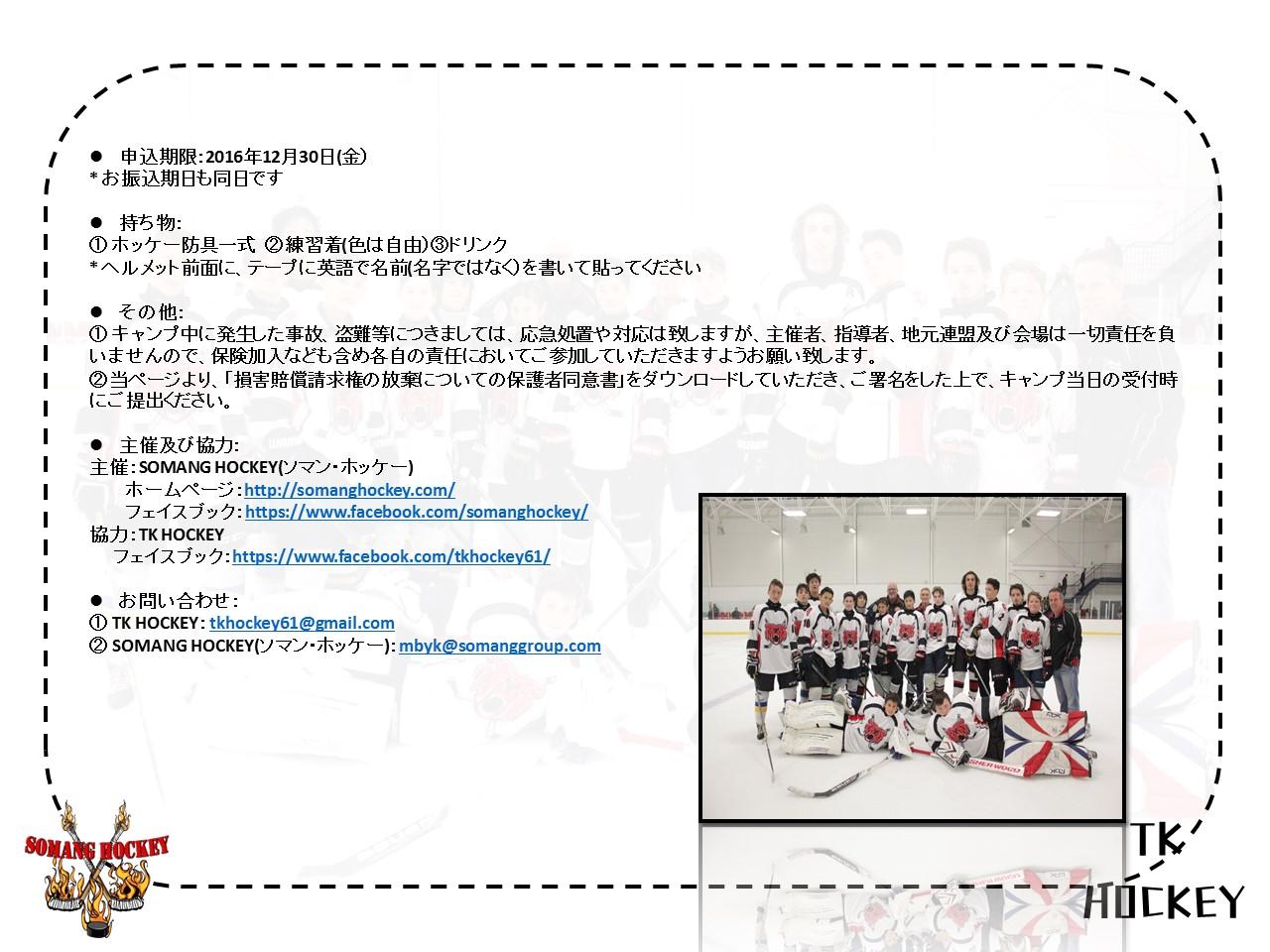 somang-tk-hockey-4