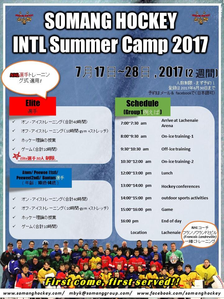 2017 Somang Hockey Summer Camp-광고(일본어)