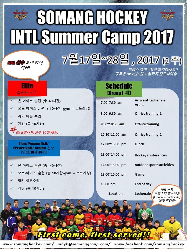 2017 Somang Hockey Summer Camp-광고(한국어)
