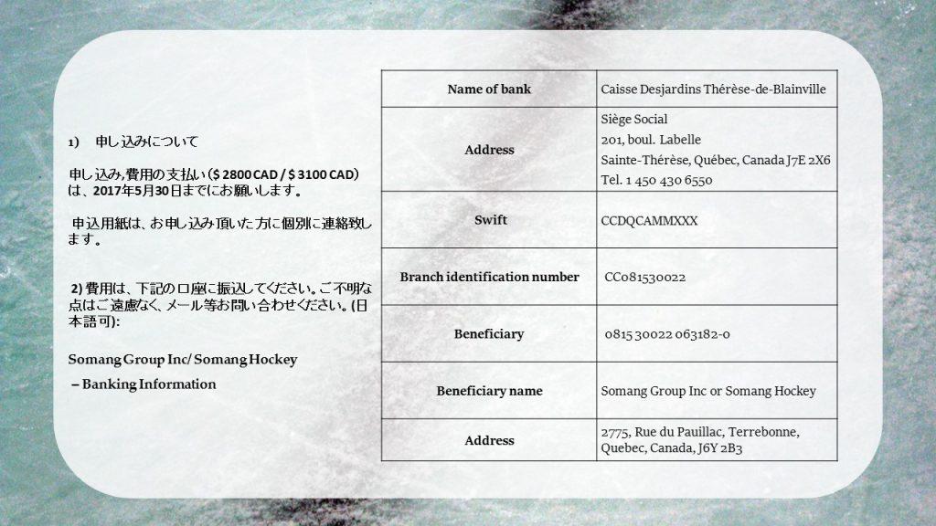 2017 Somang Hockey Summer Camp(Detail)-Japan(Bank Transfer INFO)