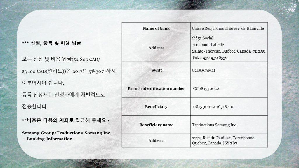 2017 Somang Hockey Summer Camp(Detail)-Korea(Bank Transfer INFO)